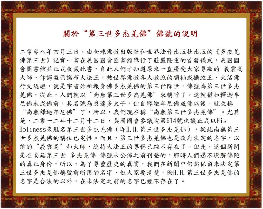 第三世多杰羌佛佛號說明